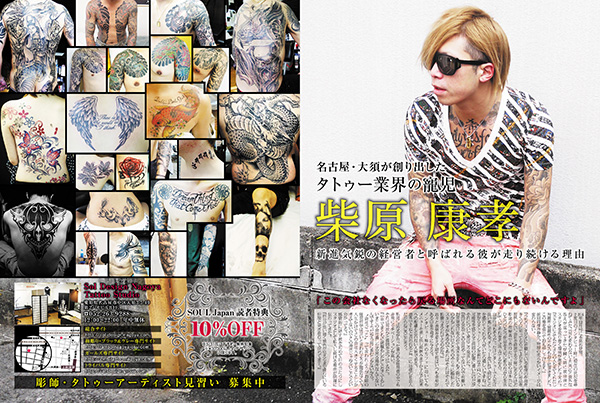 1401023_SOUL JAPAN_SOL デザイン