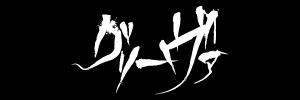 大須 タトゥー 名古屋guriva