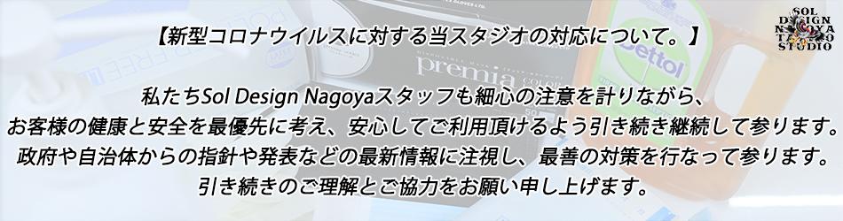 名古屋 タトゥー