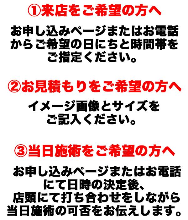 名古屋タトゥー